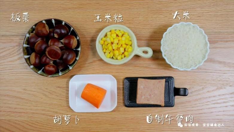 栗子焖饭  宝宝辅食食谱的做法大全