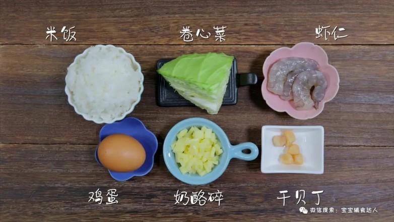 板烧煎饭  宝宝辅食食谱的做法大全