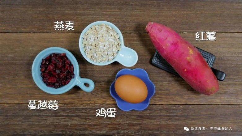 红薯燕麦饼  12个月以上的做法大全