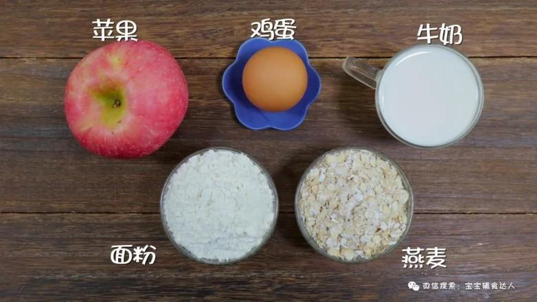 苹果燕麦饼  宝宝辅食食谱的做法大全