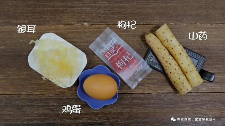 银耳枸杞糕  宝宝辅食食谱的做法大全