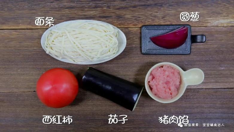 茄子焖面  宝宝辅食食谱的做法大全