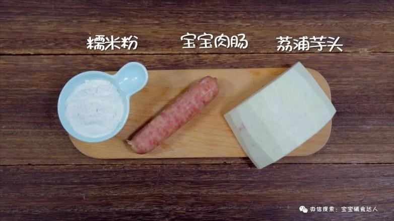 香煎芋丝饼  宝宝辅食食谱的做法大全