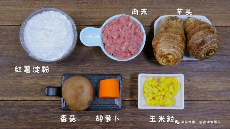 宝宝芋饺  宝宝辅食食谱的做法大全