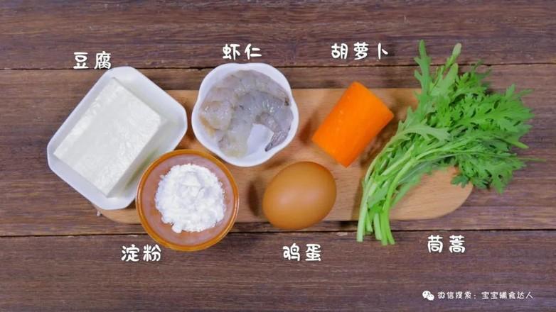 虾仁豆腐羹  宝宝辅食食谱的做法大全
