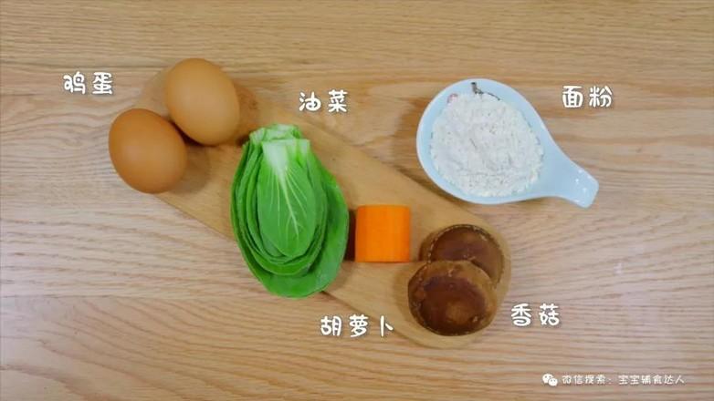 香菇油菜饼  宝宝辅食食谱的做法大全
