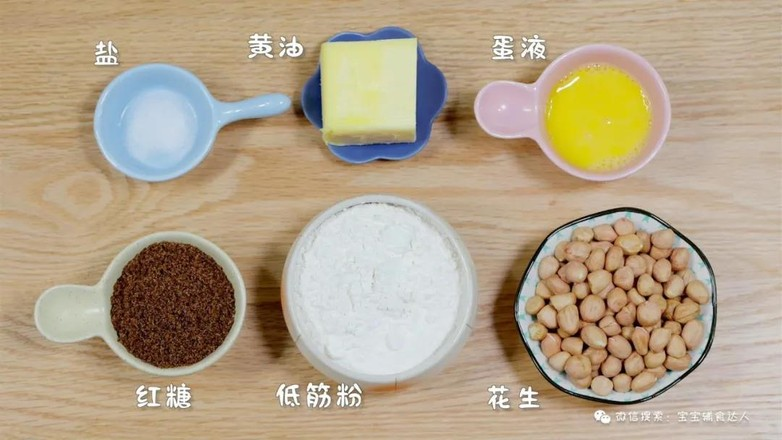 红糖花生饼干  宝宝辅食食谱的做法大全