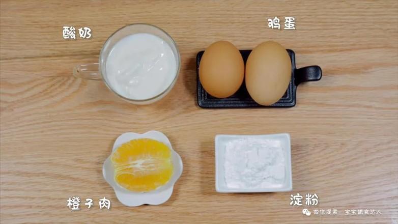 橙香酸奶蛋糕  宝宝辅食食谱的做法大全