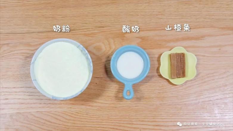 酸奶山楂球  宝宝辅食食谱的做法大全