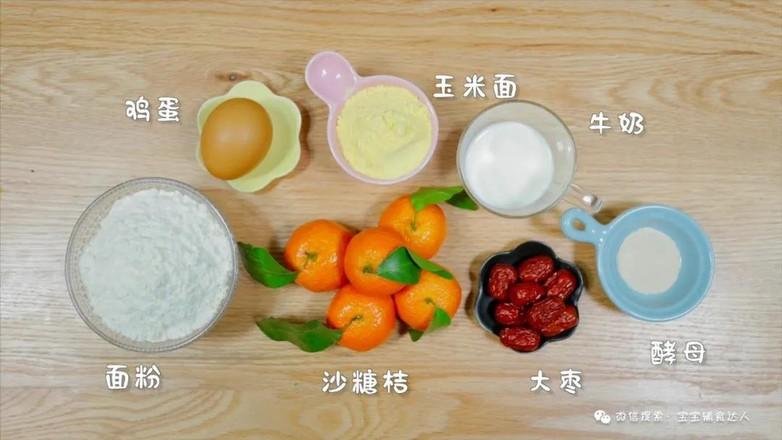 桔味碗蒸糕【宝宝辅食】的做法大全