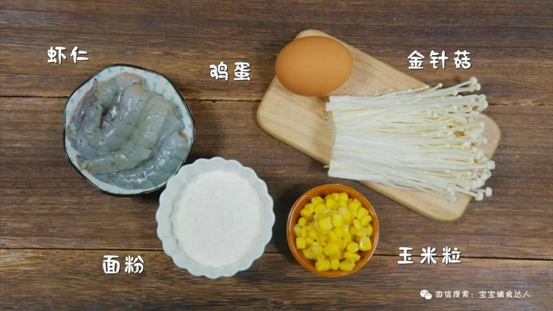 虾仁金针菇饼【宝宝辅食】的做法大全