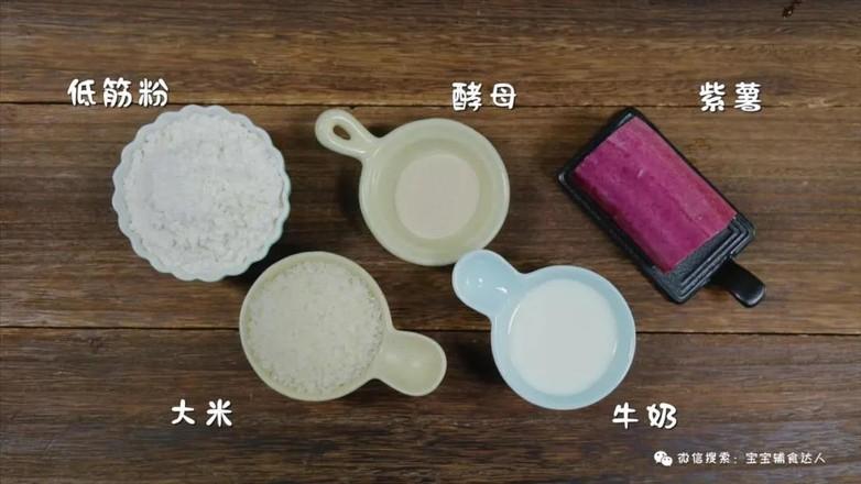 紫薯大米糕【宝宝辅食】的步骤