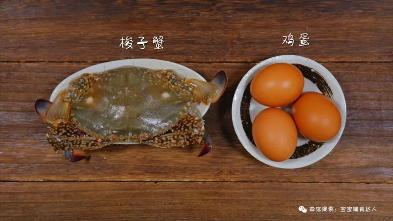 梭子蟹蒸蛋【宝宝辅食】的步骤