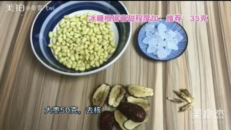 红枣豆浆的步骤