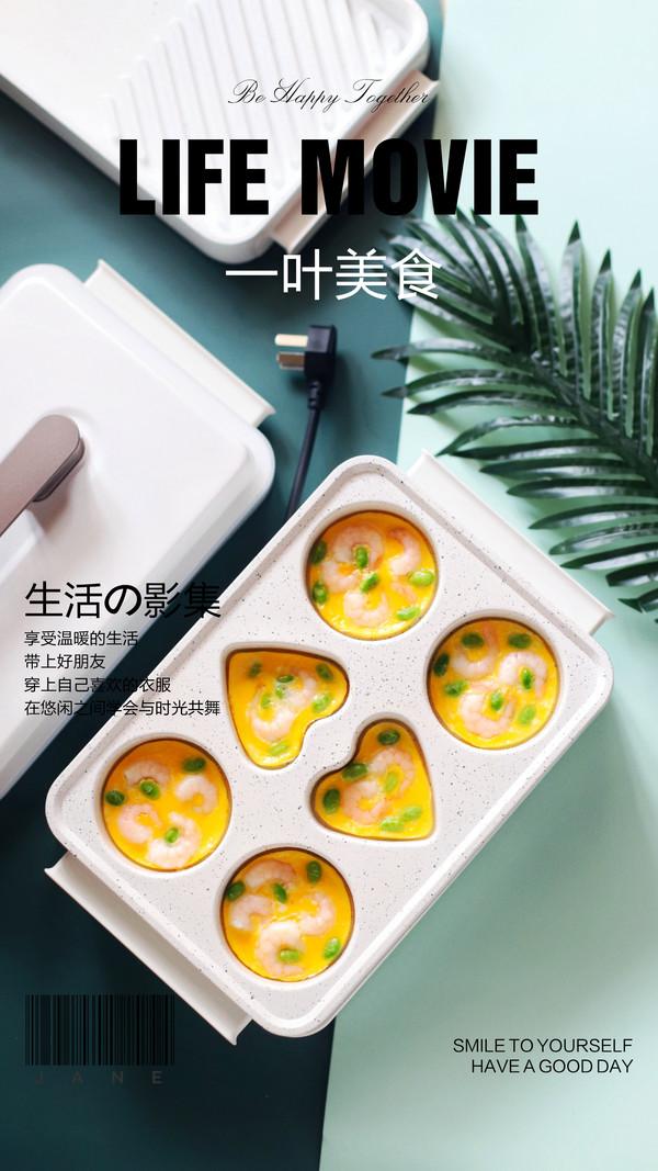 虾仁毛豆煎蛋成品图