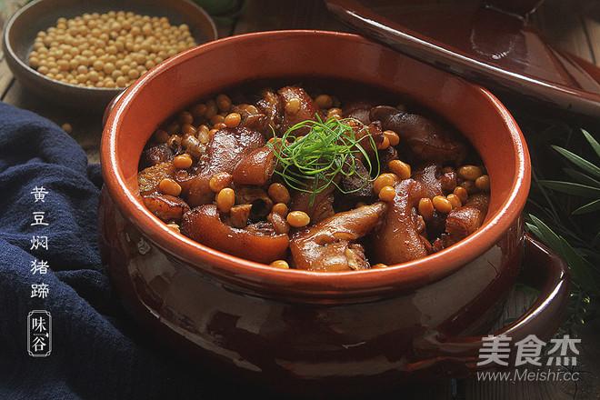 黄豆焖猪脚成品图
