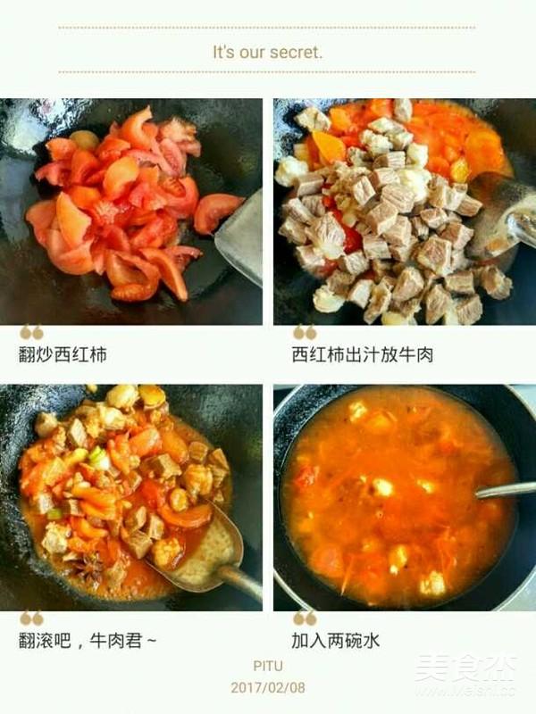 西红柿炖牛肉的简单做法