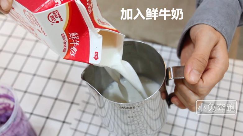 冬季网红热饮紫薯脏脏茶的做法——小兔奔跑奶茶教程冬季网红热饮紫薯脏脏茶的做法——小兔奔跑奶茶教程怎么煮