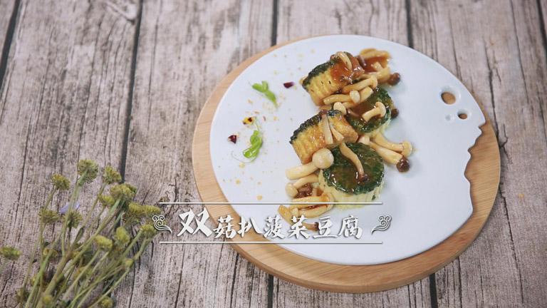 双菇扒菠菜豆腐成品图