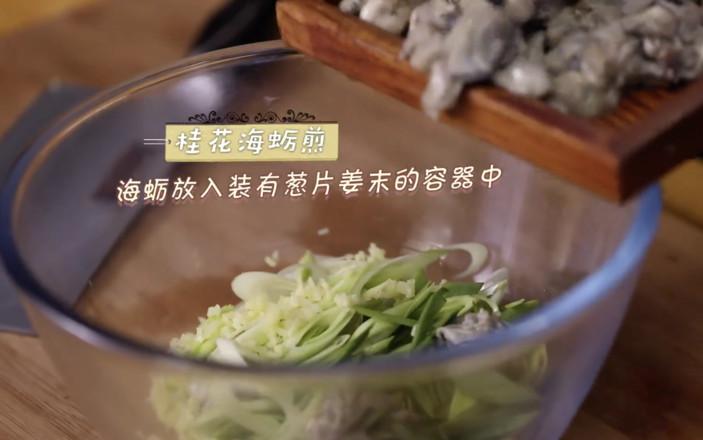 桂花海蛎煎的做法图解