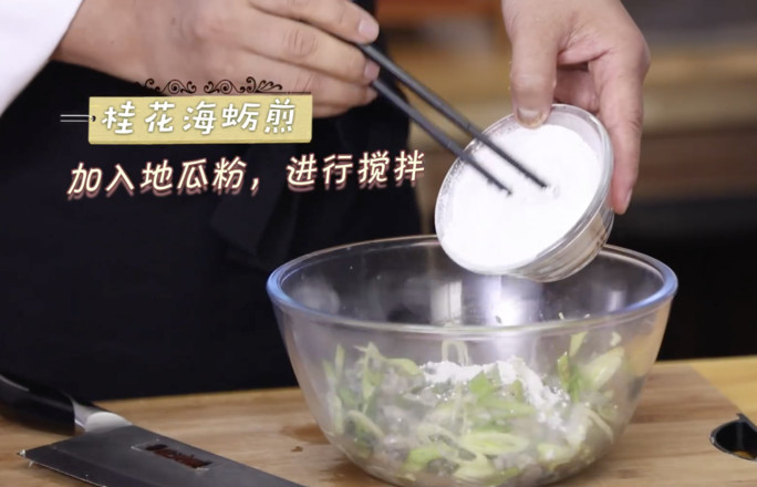 桂花海蛎煎的简单做法