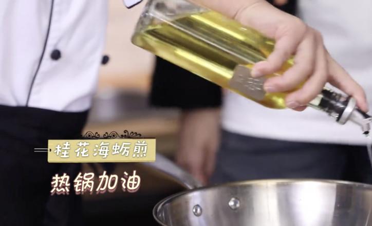 桂花海蛎煎怎么吃
