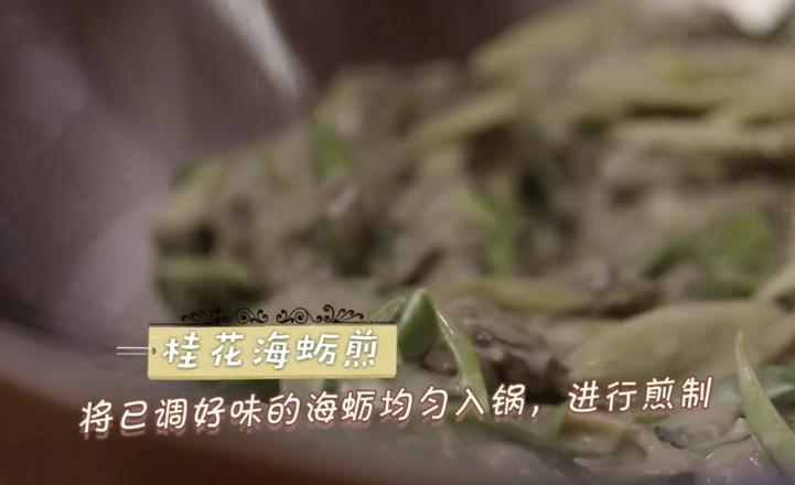 桂花海蛎煎怎么做
