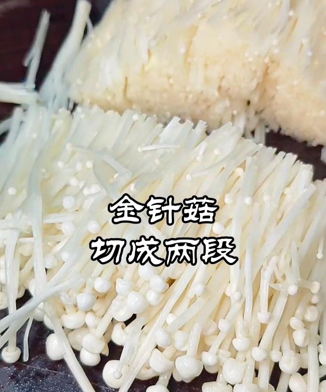 金针菇白玉卷~金玉满堂迎新春的做法图解