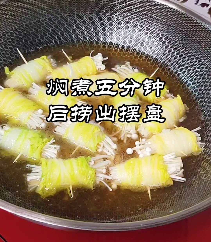 金针菇白玉卷~金玉满堂迎新春的简单做法