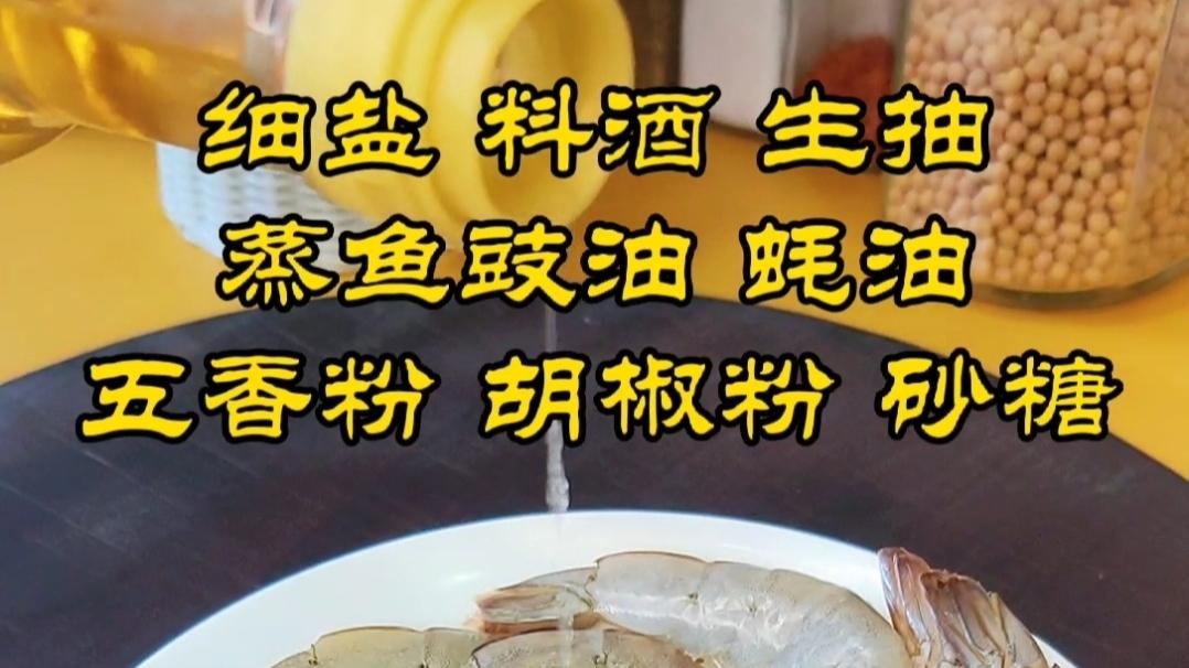 香港地道美食~避风塘炒虾的家常做法