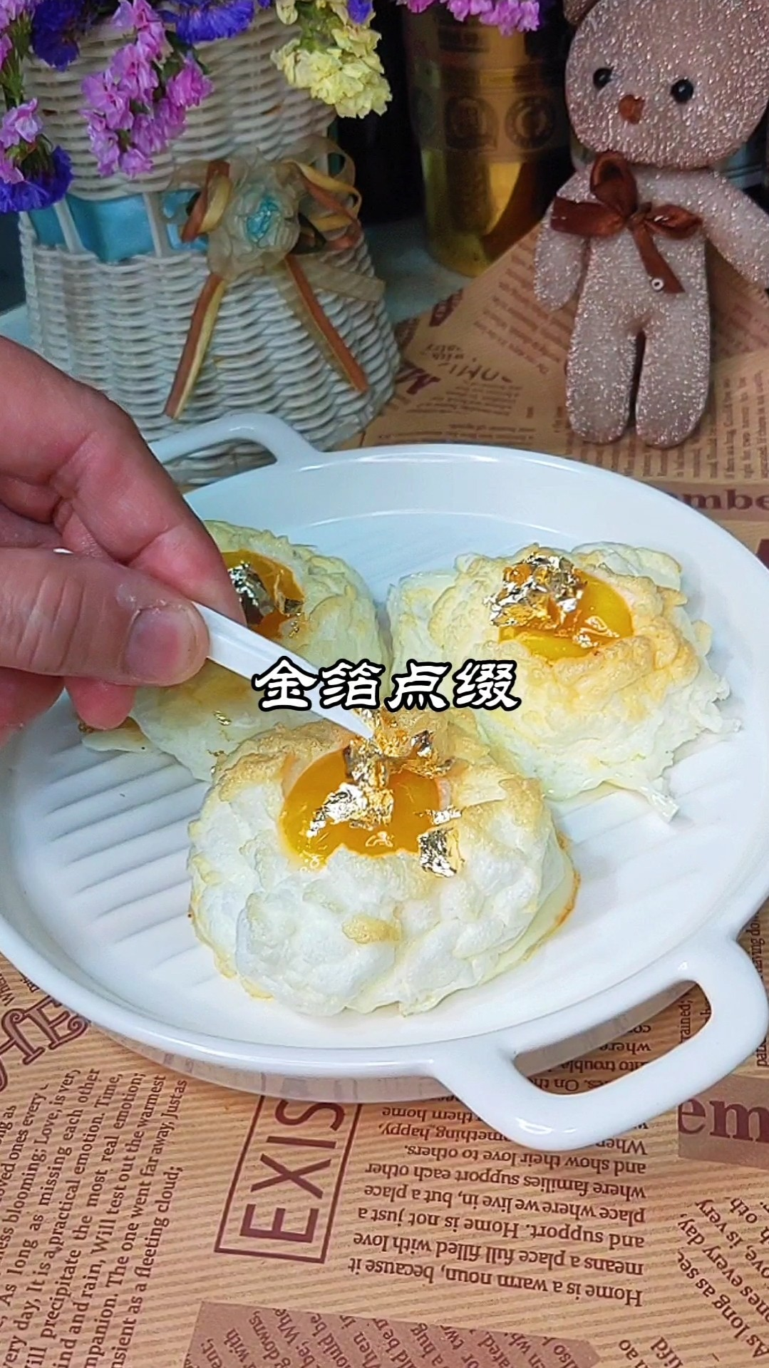 网红云朵蛋教程~零失败怎么吃