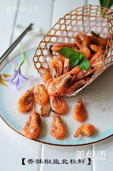 香酥椒盐北极虾怎么做