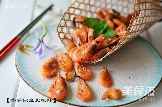 香酥椒盐北极虾怎么吃