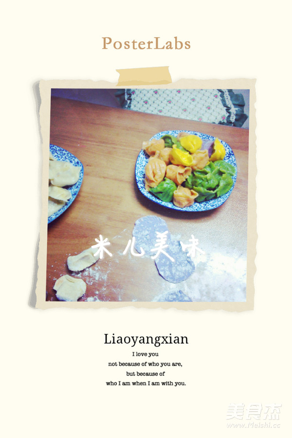 五色五味饺子怎么煮