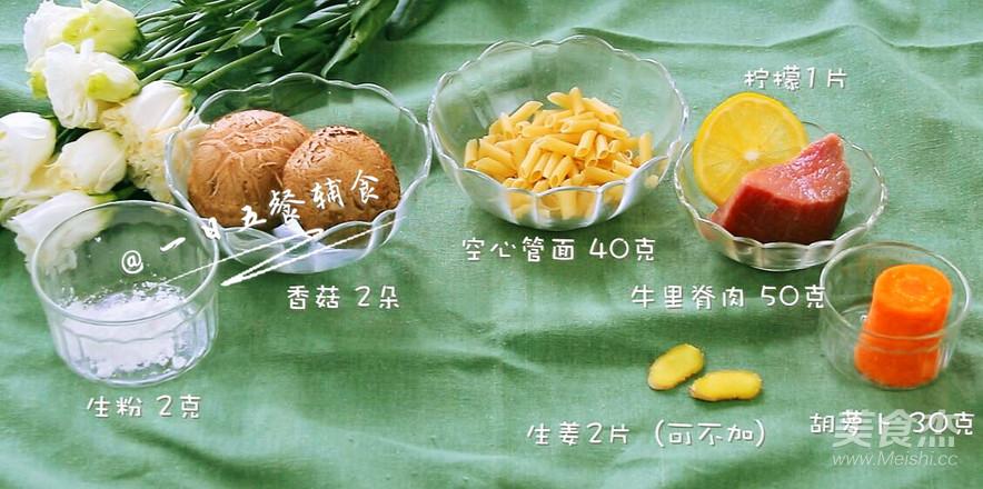 香菇肉末盖浇面 宝宝辅食,空心管面+胡萝卜+柠檬汁的做法大全