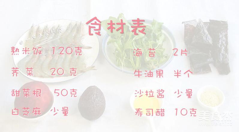 甜菜根牛油果虾饭团的做法大全