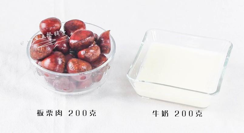 牛奶板栗糕的步驟