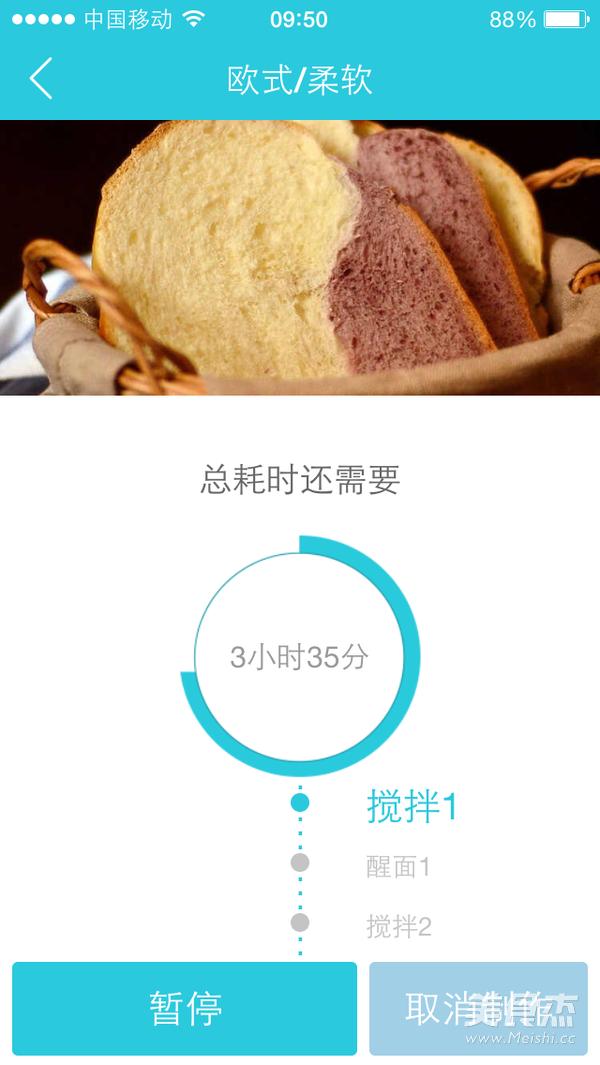 南瓜核桃红枣吐司的做法图解