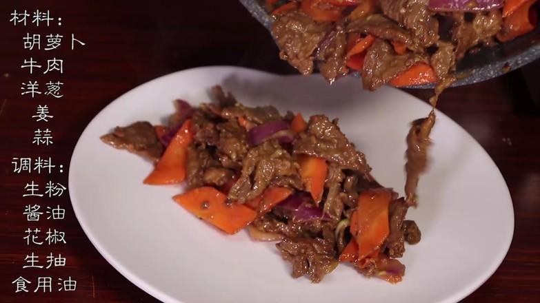 胡萝卜牛肉的做法大全