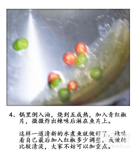 一道别致的《水煮鱼》怎么吃
