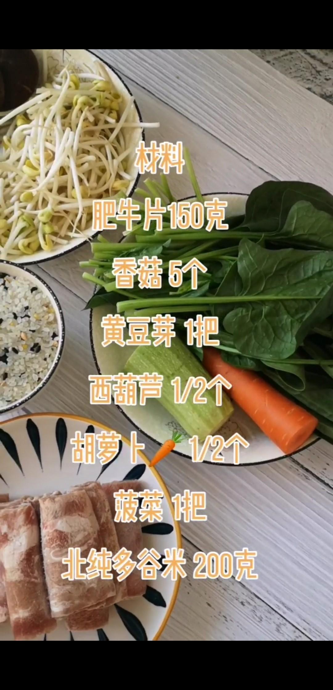 杂粮韩式拌饭的做法大全