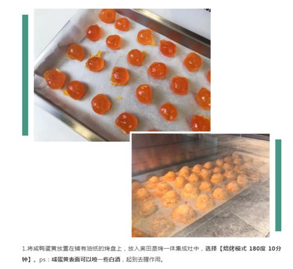 中秋星空蛋黄酥:一口吃掉半个星空,来一口的做法大全