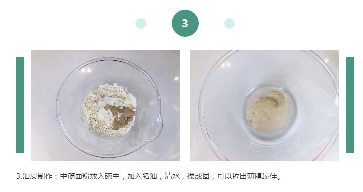中秋星空蛋黄酥:一口吃掉半个星空,来一口的家常做法