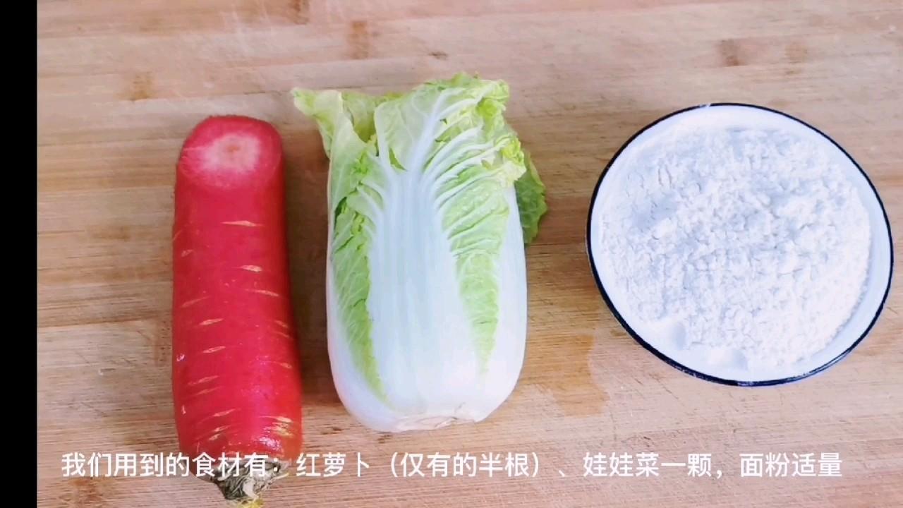 """红萝卜和娃娃菜,加点面粉抓一抓,可以当主食的""""家常麦饭""""的做法大全"""