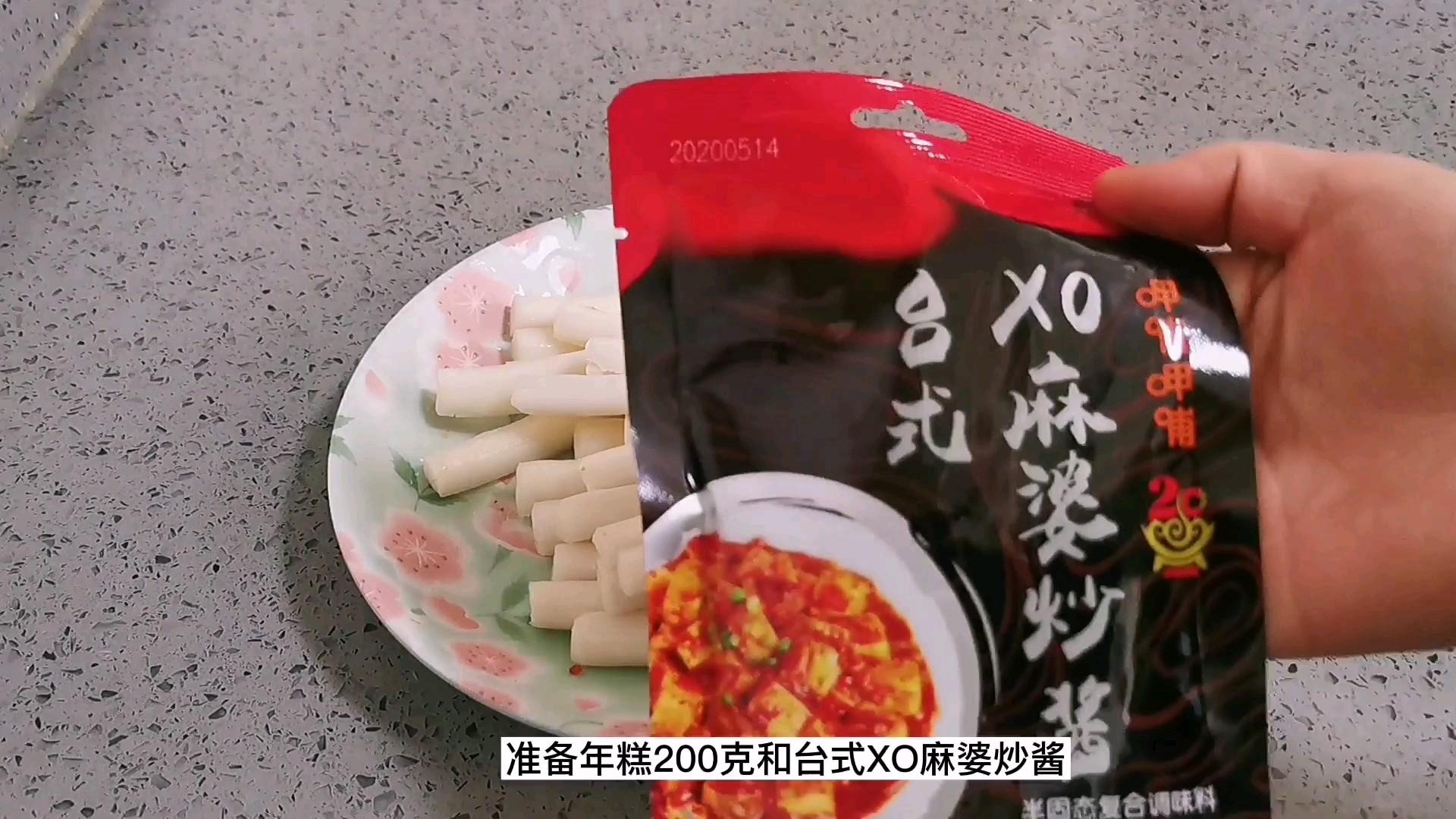 呷哺呷哺台式XO麻婆酱炒年糕,停不下来的美味的做法大全