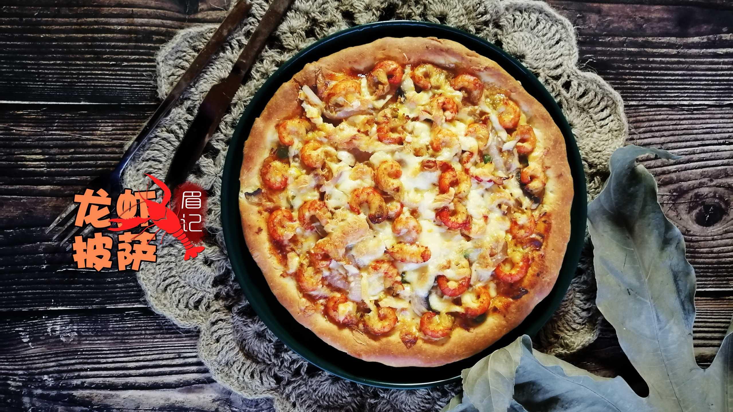 龙虾披萨的步骤