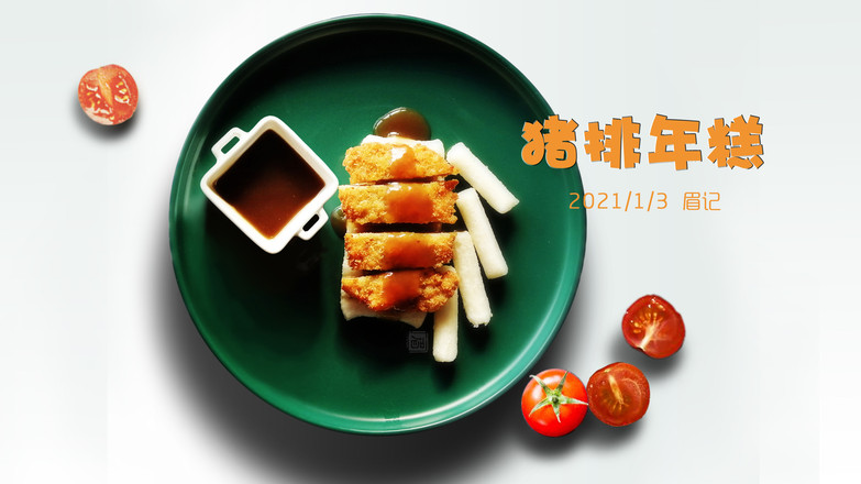 上海经典小吃猪排年糕成品图
