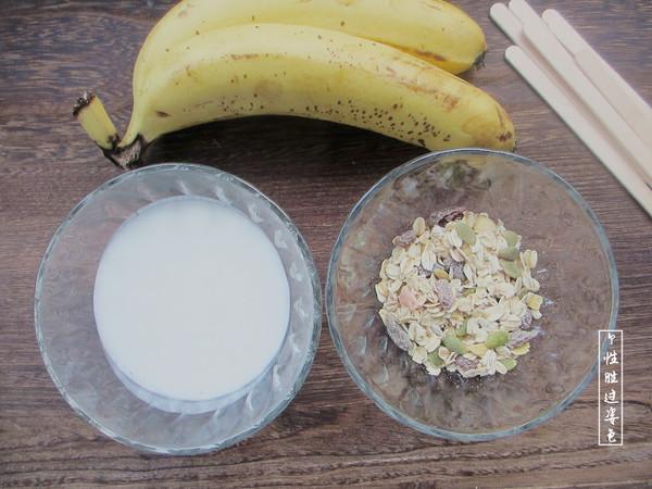 酸奶香蕉冰棍的做法大全