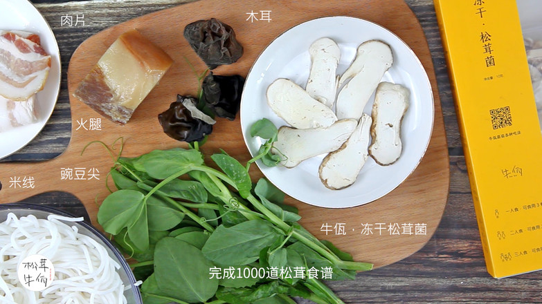 松茸鸡汤米线|牛佤松茸食谱的做法图解