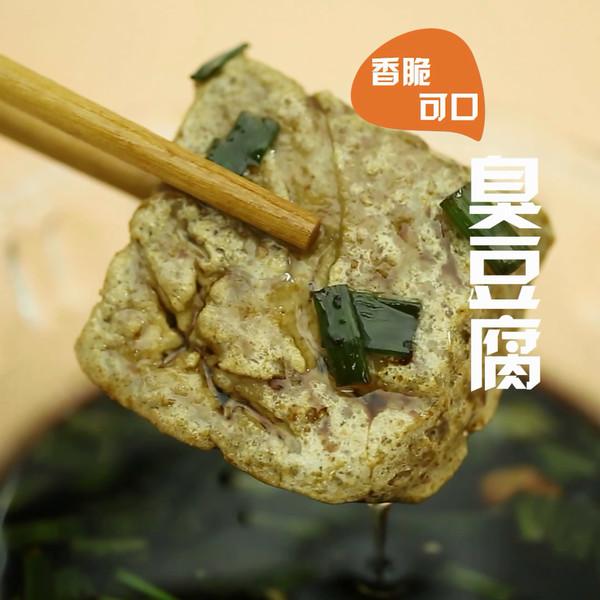 臭豆腐的做法成品图